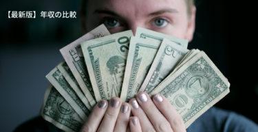 【2019年版】気になる!他人の年収!年収別割合をまとめました。年収500万円の占める割合は?