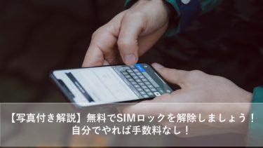【写真付き解説】無料でSIMロックを解除しましょう!自分でやれば手数料なし!