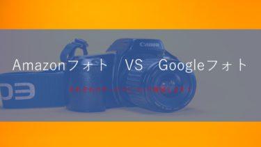 【クラウドサービス】写真の保存はGoogleフォトかAmazonフォトで決まり!